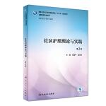 社区护理理论与实践(第2版/研究生护理/配盘)