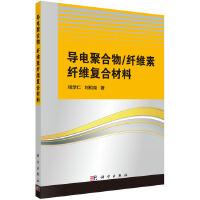 【按需印刷】-导电聚合物/纤维素纤维复合材料