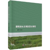 【按需印刷】-鄱阳湖水文情势变化研究