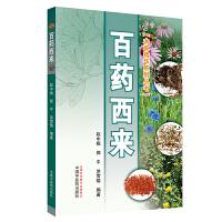百药西来・本草精华系列丛书