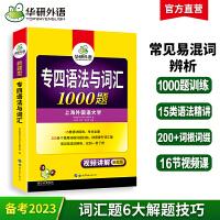 华研外语 专四语法与词汇新题型2020英语专业四级语法与词汇1000题 英语专4语法词汇 TEM-4 可搭专四真题试卷