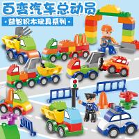 兼容积木玩具宝宝益智拼装汽车大颗粒拼插1-2-3-6周岁