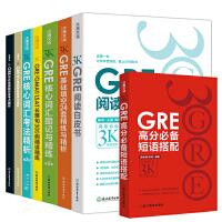 陈琦再要你命3000 GRE阅读白皮书核心词汇考法精析助记与精练高分必备短语核心词汇基础填空长难句强化 GRE阅读理解
