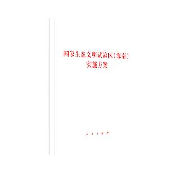 国家生态文明试验区(海南)实施方案