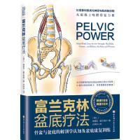 富兰克林盆底疗法:骨盆与盆底的解剖学认知及盆底康复训练