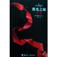 月食 暮光之城 恐怖悬疑冒险吸血鬼爱情外国文学小说同名电影原著小说书籍