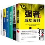 管理方面的书籍6册 给你一个公司你能管好吗别输在不懂管理上识人用人管人细节决定成败狼道强者成功法则企业管理领导团队管理