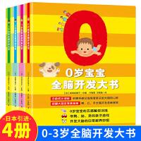 0-3岁宝宝全脑开发大书 共4册 阶梯数学思维训练宝宝书籍 早教启蒙趣味幼儿智力开发儿童启蒙绘本亲子互动育儿游戏绘本