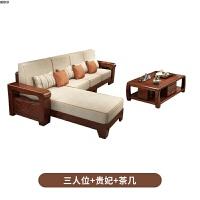 实木沙发组合大户型客厅123整装现代中式新具套装 组合