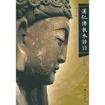 汉化佛教参访录