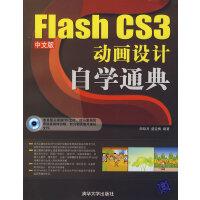 Flash CS3中文版动画设计自学通典(配光盘)