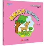 亲子成语童话绘本:春暖花开的日光森林