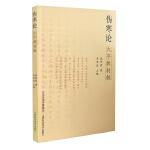 桂林古本-伤寒杂病论