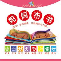 妈妈布书幼儿婴儿早教卡片认知益智玩具0-1-2-3岁儿童宝宝手掌书