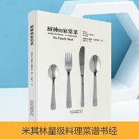 厨神的家常菜 费朗亚德里亚米其林星级料理菜谱书 舌尖上的西餐料理 好家常菜 美食书 本家常菜食谱 料理名著