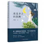 爱是岁月的图腾 秦湄毳 9787564745738 电子科技大学出版社 威尔文化图书专营店