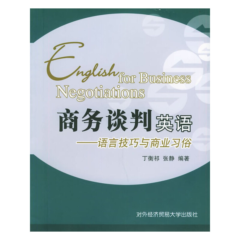 商务谈判英语:语言技巧与商业习俗