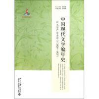 中国现代文学编年史(以文学广告为中心1928-1937)