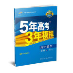 高中数学 必修4 人教A版 2018版高中同步 5年高考3年模拟 曲一线科学备考