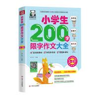 小学生200字限字作文大全 : 1-2年级适用
