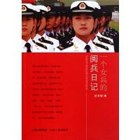 一个女兵的阅兵日记