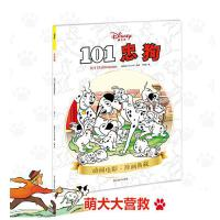 101忠狗(迪士尼&皮克斯官方授权) 萌犬大营救,宝贝历险记。迪士尼官方授权,完美呈现纯正、经典的原版漫画!