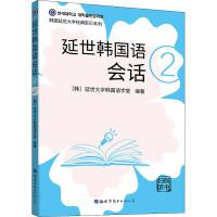 延世韩国语会话 2 世界图书出版有限公司北京分公司