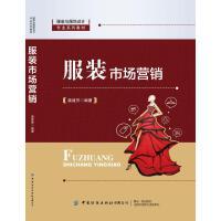 服装市场营销 中国纺织出版社