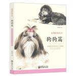 浪漫彩铅系列 狗狗篇