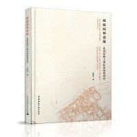 海派园林意蕴――民国时期上海私家园林研究