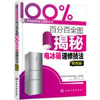 百分百全图揭秘电冰箱速修技法(双色版) 【正版书籍】