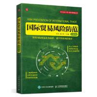 国际贸易风险防范(图解版)*9787115436191 武亮 赵永秀