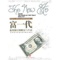 富一代:新贵阶层的财富与生活 泰勒 等 9787508626420