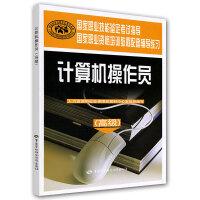 计算机操作员(高级)―国家职业资格培训教程配套辅导练习