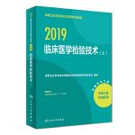 2019全���l生��I技�g�Y格考�指�А�―�R床�t�W�z�技�g(士)