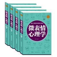 微表情心理学 插盒套装全4册 细微心理活动 论人心和看穿行为人际交往 生活与职场励志心理学 读心术人际关系学书籍
