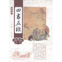 四书五经:珍藏版