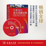 牛津高阶英汉双解词典 第8版