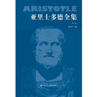 亚里士多德全集第一卷(典藏本)