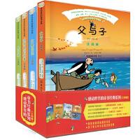 父与子 大象巴巴 彼得兔的故事 兔子坡 感动世界的童书经典(全4册) 注音版 全彩注音美绘本,全世界小朋友喜爱的礼物,