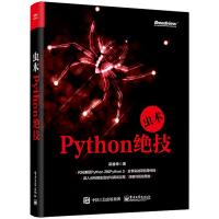 虫术Python绝技 Python网络爬虫开发实战教程书籍 深入分析爬虫测试与调试过程 Scrapy数据分析处理