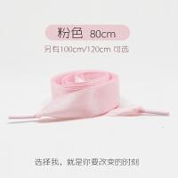 小白鞋丝绸鞋带宽丝带绸缎蝴蝶结彩色扁平蕾丝鞋带女韩版鞋绳 粉色 80cm