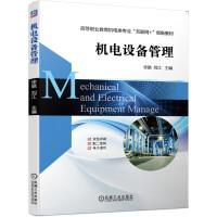机电设备管理(高等职业教育机电类专业互联网+创新教材)