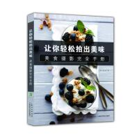 美食摄影完全手册:让你轻松拍出美味(美)尼克尔斯杨湖北科学技术