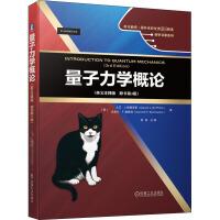 量子力学概论(英文注释版 原书第3版) 机械工业出版社