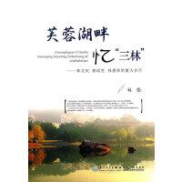 """芙蓉湖畔忆""""三林""""――林文庆、林语堂、林惠祥的厦大岁月"""