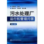 污水处理厂运行和管理问答(第二版)