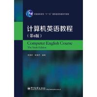 计算机英语教程(第6版)