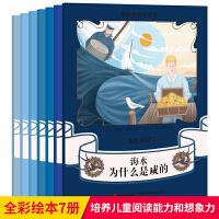 朗格彩色童话集:蓝色童话(全7册)