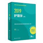 2019全国卫生专业技术资格考试指导?护理学(师)(配增值)